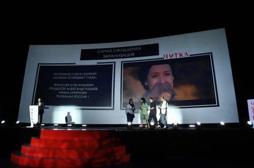 """Сериал """"Зулейха открывает глаза"""" назван самой ожидаемой экранизацией на фестивале """"Читка"""""""
