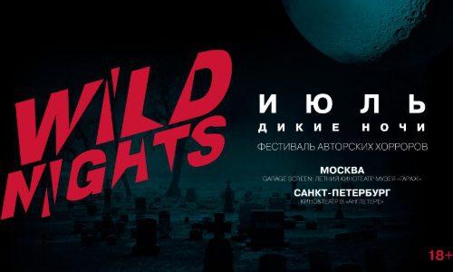 """""""Дикие ночи"""" - первый фестиваль авторских хорроров пройдёт в Москве и Санкт-Петербурге"""
