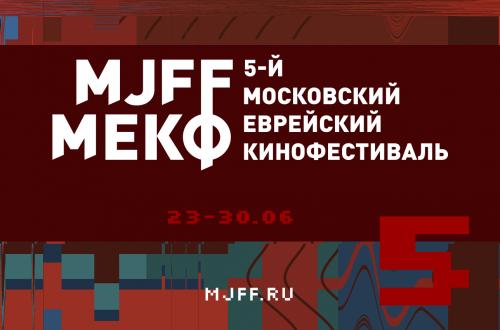 В Москве пройдёт юбилейный 5-й Московский еврейский кинофестиваль