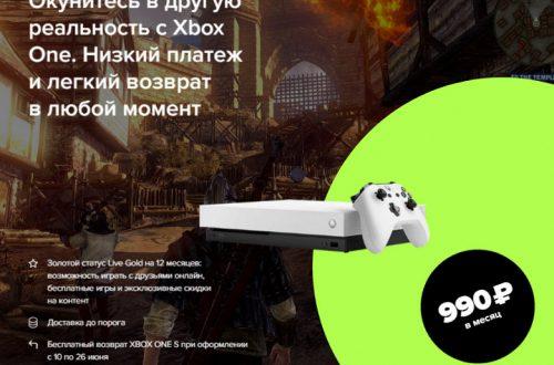Консоли Xbox One S доступны по подписке с бесплатным возвратом до 10 июля