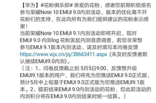 Honor приступила к тестированию прошивки EMUI 9.1 для планшетофона Honor Note 10