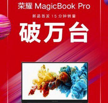 Расходятся, как горячие пирожки: в Китае за 15 минут продано 10 000 16-дюймовый ноутбуков Honor MagicBook Pro