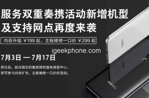 Meizu предлагает увеличить память ранее выпущенных смартфонов