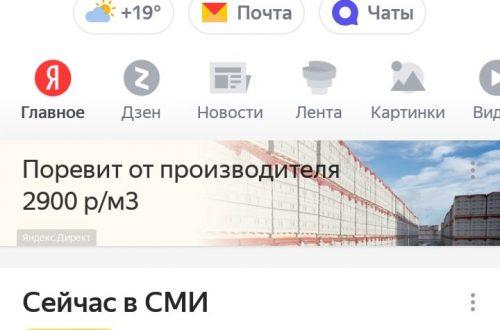Как удалить Алису Яндекс с телефона андроид приложение