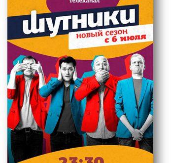 Новый сезон шоу розыгрышей «Шутники» стартует на «ЧЕ!»
