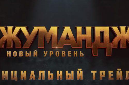 """Состоялась премьера трейлера сиквела """"Джуманджи: Зов джунглей"""""""