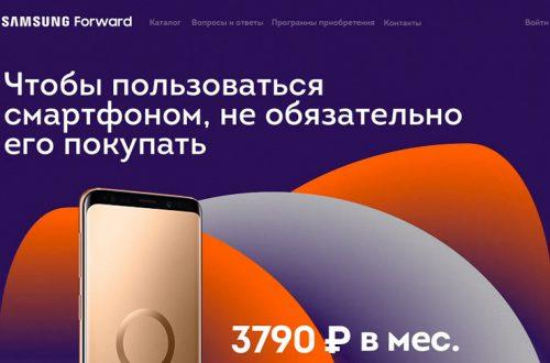Смартфоны и игровые консоли по подписке для россиян становятся еще интереснее