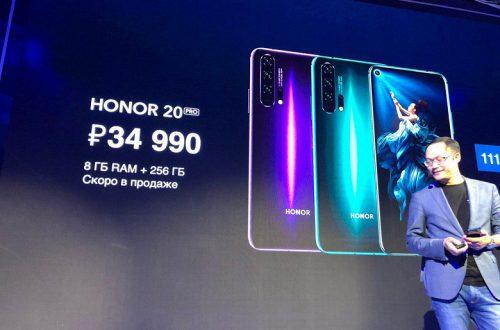 Honor 20 Pro представлен в России. Дата выхода и цена