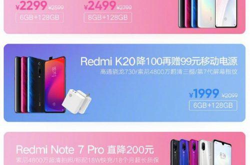 Cмартфоны Redmi K20 Pro, K20, Redmi Note 7, Redmi 7 и Redmi 7A подешевеют с завтрашнего дня