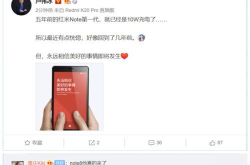 Глава Redmi намекнул на скорый выпуск Redmi Note 8