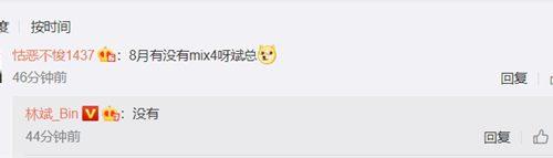 Xiaomi не спешит с выпуском Mi Mix 4