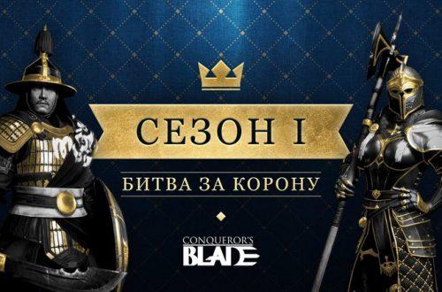 Осенью появится первое сезонное обновление Conqueror's Blade