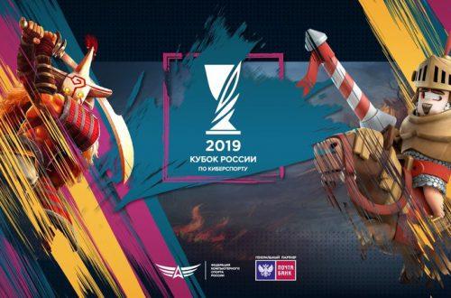 На Открытом Кубке России по киберспорту 2019 разыграют 3,5 млн рублей