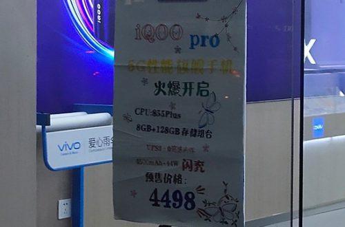 Смартфон Vivo iQOO Pro 5G с SoC Snapdragon 855 Plus и модемом 5G оценен в $640