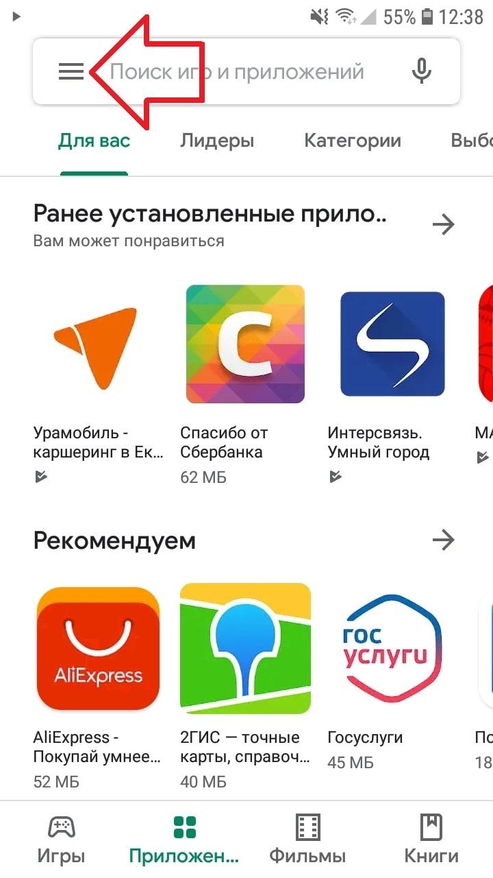 Как отключить уведомления от гугл плей маркет андроид