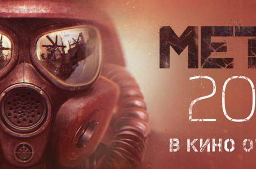 Стала известна дата выхода в прокат фильма «Метро 2033»