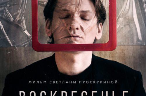 Состоялась премьера трейлера нового фильма с Алексеем Вертковым в главной роли