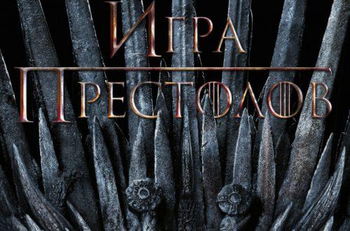 Из-за «Игры престолов» «Кинопоиск» может получить штраф полмиллиона рублей
