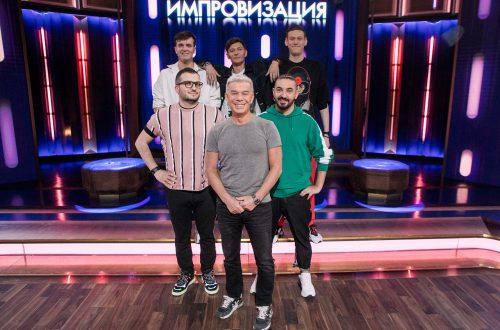 Баста, Алексей Ягудин, Олег Газманов, Иосиф Пригожин - новые гости шоу «Импровизация»