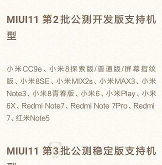 MIUI 11 анонсируют в августе, опубликован полный список моделей Xiaomi и Redmi с ее поддержкой