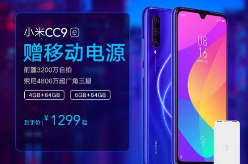 Покупатели Xiaomi CC9e получают в подарок портативный аккумулятор Redmi