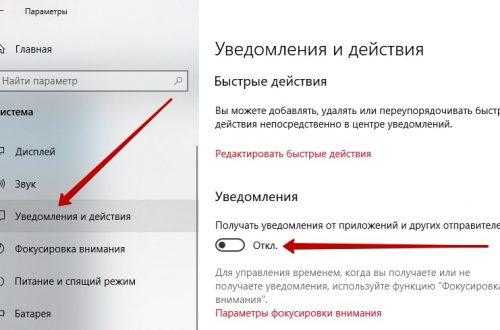 Как отключить уведомления Windows 10 навсегда инструкция