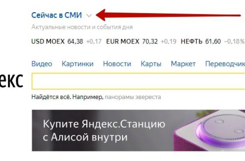 Как убрать новости в Яндексе на главной странице