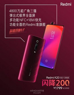 Xiaomi Mi 9, Mi 9 SE, Mi CC9, Redmi K20, K20 Pro и Redmi Note 7 подешевели