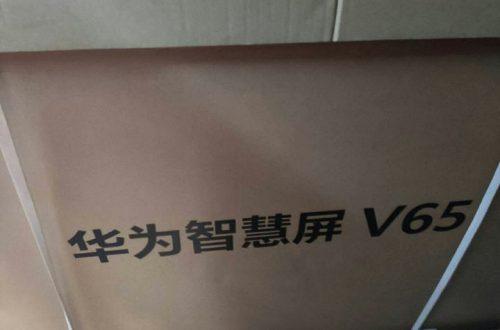 65-дюймовый телевизор Huawei V65 в заводской упаковке