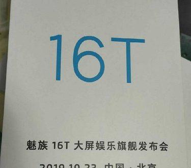Недорогой игровой смартфон Meizu 16T на SoC Snapdragon 855 Plus представят 23 октября