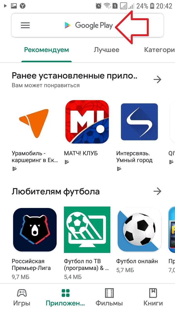 Приложение локатор gps трекер для андроид семейный