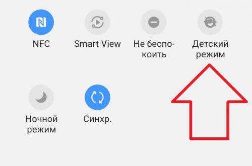 Детский режим на андроид как включить на телефоне samsung