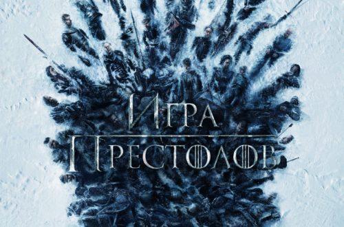 «Чернобыль» и «Игра престолов» названы лучшими сериалами минувшего года