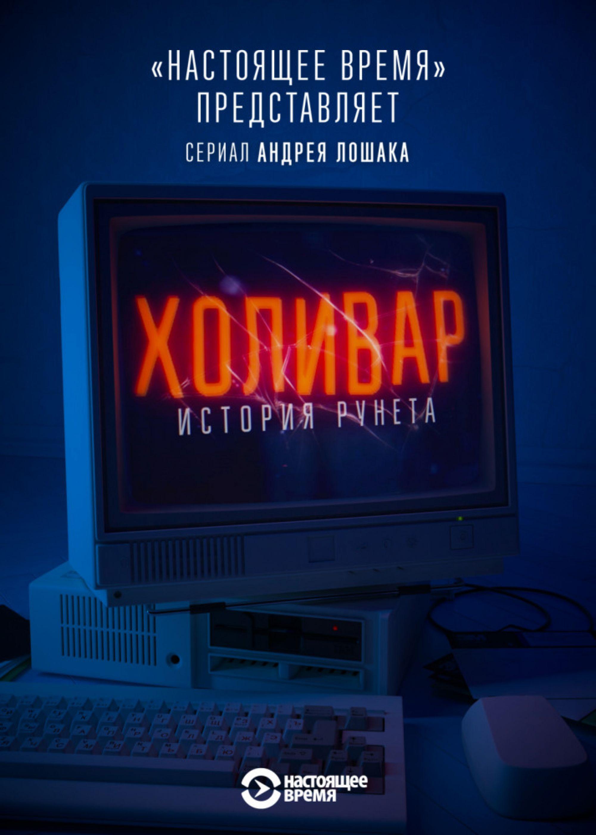 """Смотри, пока не запретили: вторая серия скандального сериала """"Холивар. История рунета"""""""