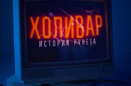 Последняя правда: сериал о рунете выйдет в преддверии закона об изоляции российского сегмента