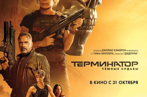 У фильма «Терминатор: Тёмные судьбы» появился официальный постер