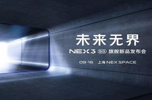 Теперь официально. Vivo Nex 3 представят до анонса Huawei Mate 30 и Mate 30 Pro