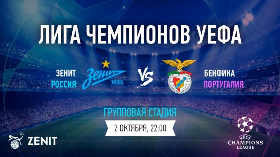 Зенит Бенфика 2 октября матч Лига чемпионов где смотреть онлайн