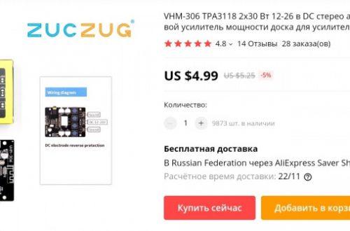 Дешёвый аудиомодуль VHM-306 на базе TPA3118 (2x30 Вт, Bluetooth) за $4.99