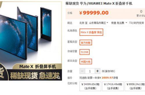 Стоимость Huawei Mate X взлетела до $14000