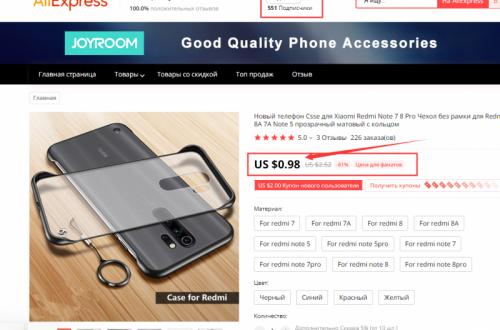 Тонкие чехлы для смартфонов Redmi за 98 центов