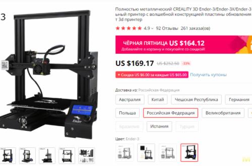 Обзор лучших цен на бестселлер 3D принтер Creality3D Ender-3 на Черную Пятницу