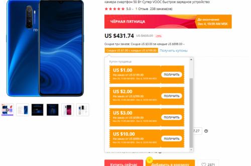 Смартфон Realme X2 Pro 8/128Gb за 429$ (без промокодов)