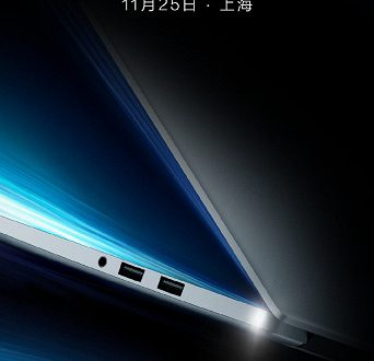 Через три дня Huawei представит обновленный ноутбук MateBook D
