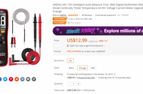 Хорошая цена на мультиметр ANENG AN113D (с черным контрастным дисплеем). По флешсейлу $12.99