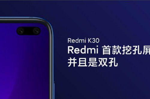 Redmi K30 появится в России не раньше марта