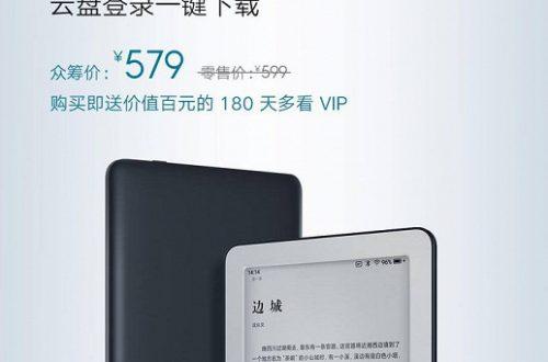 Первая электронная книга Xiaomi рассекречена