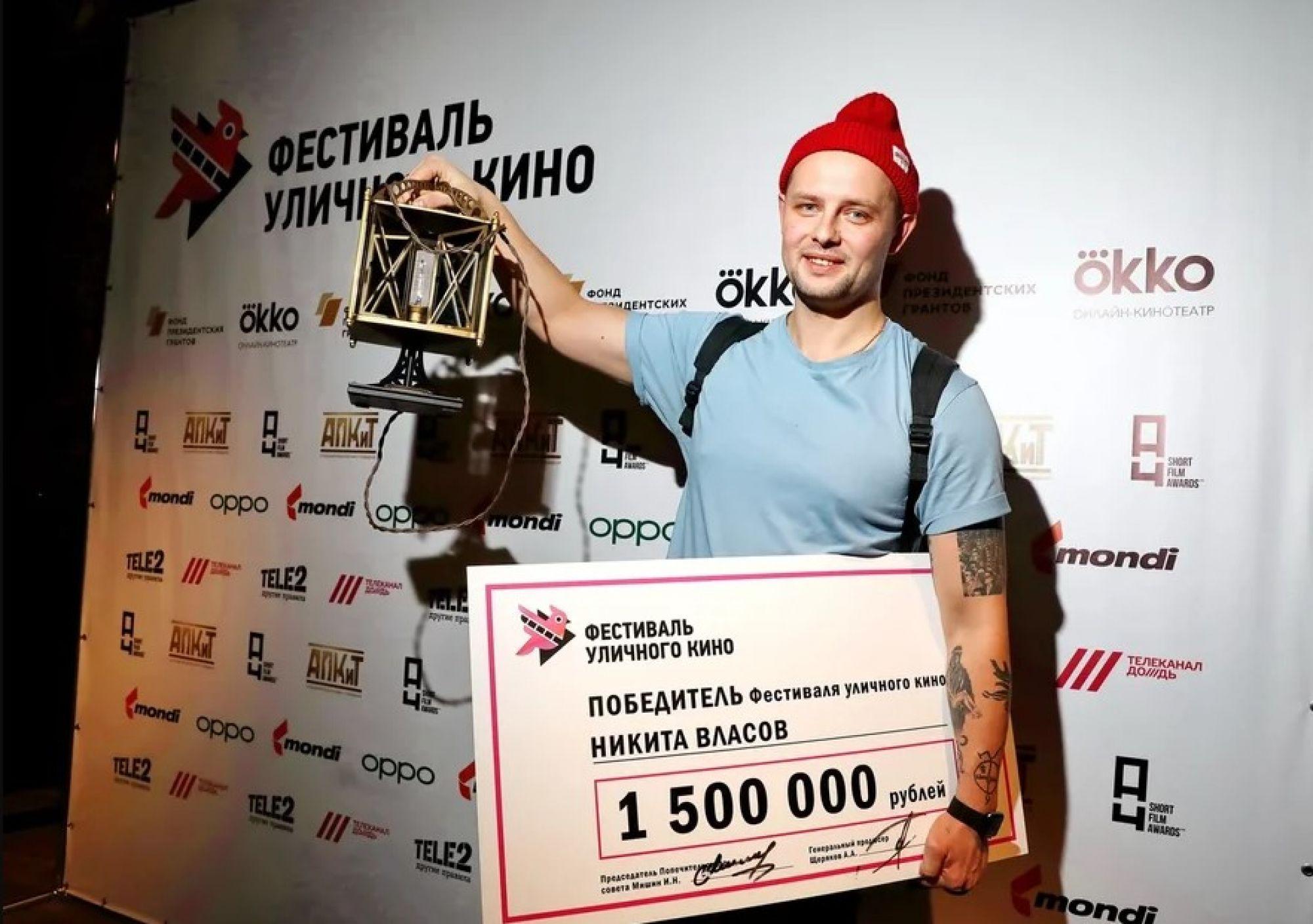 Никита Власов получил главный приз VI Всемирного фестиваля уличного кино