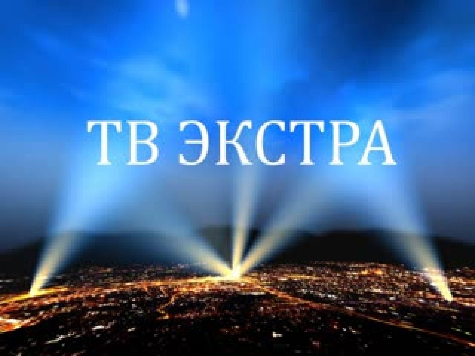 Телеканал «ТВ Экстра» установил новый рекорд - 1 миллион минут просмотров