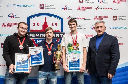 Определился первый чемпион Москвы по автосимулятору RaceRoom